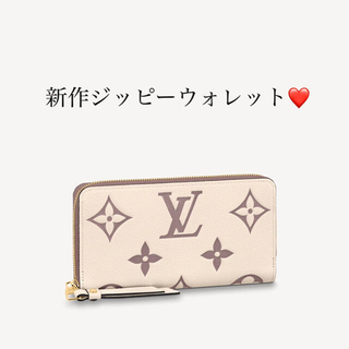 LOUIS VUITTON - ルイヴィトン 新作 ジッピーウォレット 長財布