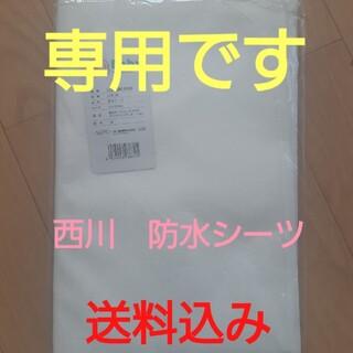 新品 未開封 西川 ベビー用防水シーツ70×120(シーツ/カバー)