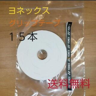 ヨネックス(YONEX)のYONEX グリップテープ15本 白色(その他)