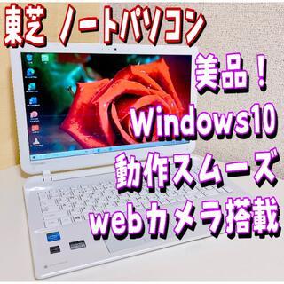 東芝 - 【美品】東芝 ノートパソコン ホワイト webカメラ Windows10