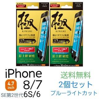 エレコム(ELECOM)の【2個セット】iPhone SE2/8/7/6S/6 液晶保護フィルム エレコム(保護フィルム)