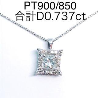 合計 0.737ct プリンセスカット ダイヤネックレス PT900/850