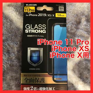 エレコム(ELECOM)のエレコム iPhone 11Pro XS XフルカバーガラスフィルムBLカット(保護フィルム)