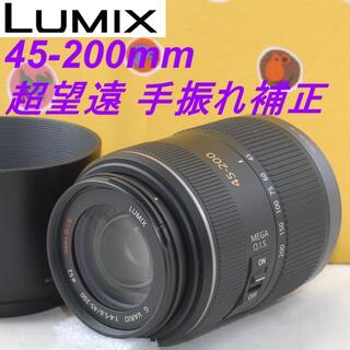 Panasonic - ◆超望遠ズーム!★パナソニック LUMIX 45-200mm 手振補正