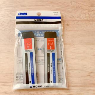 トンボエンピツ(トンボ鉛筆)のMONO シャープ芯2個セット 0.5㎜ B(鉛筆)