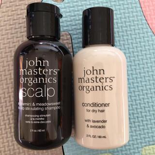 ジョンマスターオーガニック(John Masters Organics)のjohn masters organics 2本セット(ヘアケア)