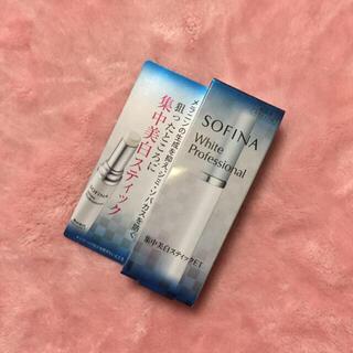 ソフィーナ(SOFINA)のソフィーナ💙集中美白スティック(美容液)