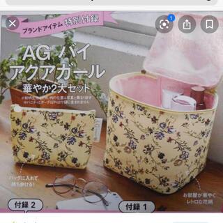 エージーバイアクアガール(AG by aquagirl)の cocomam様 AG by アクアガール 化粧ポーチ & バニティ(ポーチ)