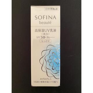ソフィーナ(SOFINA)のSOFINA 高保湿UV乳液(乳液/ミルク)