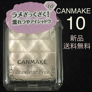 キャンメイク(CANMAKE)の新品❤︎送料無料【CANMAKE】キャンメイク ジュエルスターアイズ10(アイシャドウ)