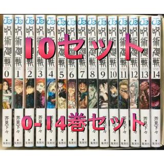 集英社 - 呪術廻戦 全巻(0~14巻)×10セット