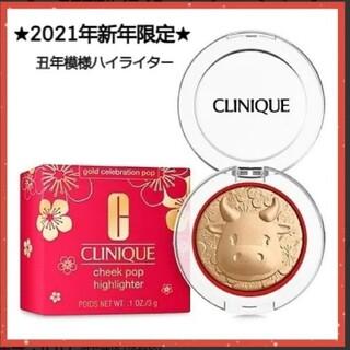 CLINIQUE - クリニーク ハイライト 丑 牛 ウシ チークポップ ハイライター
