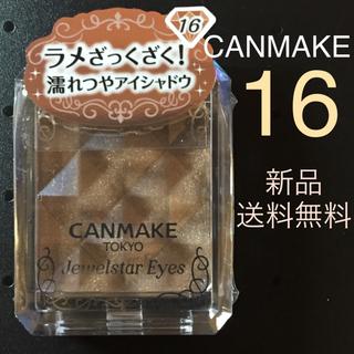 キャンメイク(CANMAKE)の新品★送料無料【CANMAKE】キャンメイク ジュエルスターアイズ16(アイシャドウ)