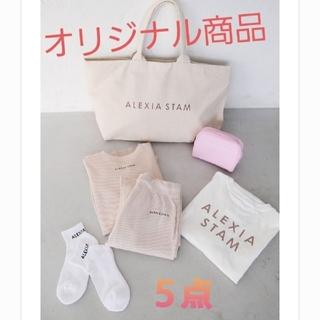 ALEXIA STAM - ALEXIA STAM Happy Bag 2021 限定商品のみ