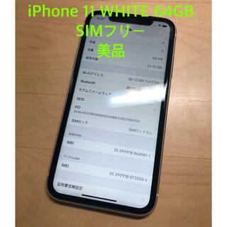 iPhone 11 WHITE 64GB SIMフリー【A】