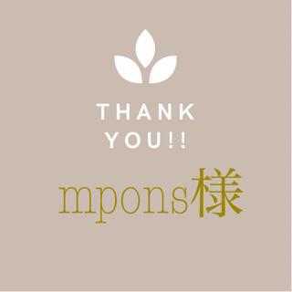 【mpons様専用】(パンツ)