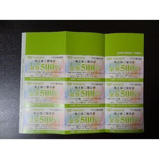 ワタミ - 焼き肉の和民 ワタミ 和民 株主優待券 9000円分