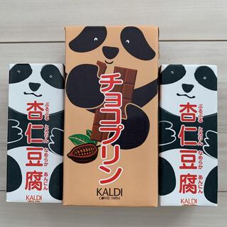 カルディ(KALDI)のカルディ 杏仁豆腐 チョコプリン 3個セット KALDI 新品 未開封 パンダ(菓子/デザート)