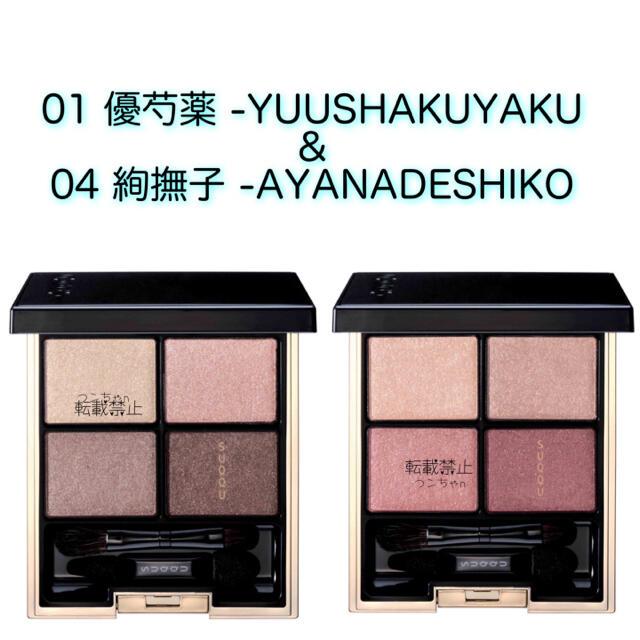 SUQQU(スック)の新品♡ SUQQU スック デザイニングカラーアイズ アイシャドウ 01 04 コスメ/美容のベースメイク/化粧品(アイシャドウ)の商品写真
