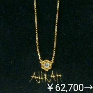 アーカー(AHKAH)の【セール】アーカー 0.06ct一粒ダイヤモンドのK18ネックレス(ネックレス)