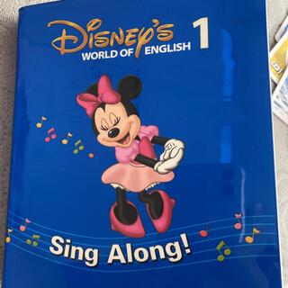 Disney - ディズニー英語システム sing along1 のみ