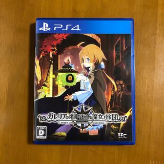 PlayStation4 - ガレリアの地下迷宮と魔女ノ旅団 PS4