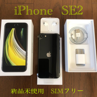 Apple - 新品 iPhone  SE2 64GB ブラック SIMロック解除済docomo
