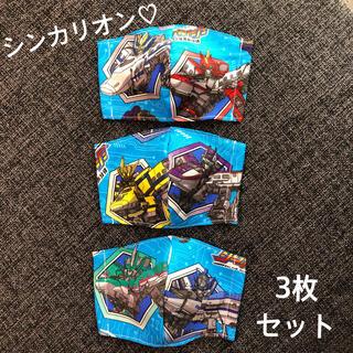 13 インナーマスク キッズ 立体 シンカリオン 3枚セット 子供用(外出用品)