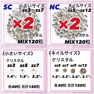 スワロフスキー(SWAROVSKI)のNC ネイルサイズ クリスタル mix120粒 スワロフスキー(デコパーツ)