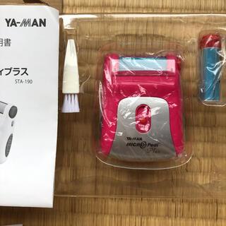 ヤーマン(YA-MAN)の角質取り機 マイクロペディプラス(フットケア)