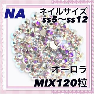 スワロフスキー(SWAROVSKI)のNA ネイルサイズ  オーロラ  mix120粒 スワロフスキー(デコパーツ)