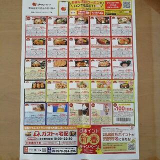 スカイラーク(すかいらーく)のガストクーポン 2021/3/10期限(レストラン/食事券)