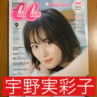 トリプルエー(AAA)の宇野実彩子 切り抜き CanCam キャンキャン 2020 9(ファッション)