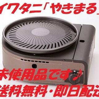 イワタニ(Iwatani)の【未使用品】イワタニ 焼肉 CB-SLG-1 スモークレス焼肉グリル 「やきまる(調理道具/製菓道具)