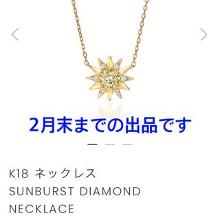 STAR JEWELRY - スタージュエリー K18 サンバーストダイヤモンドネックレス