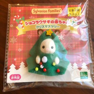 EPOCH - ショコラウサギの赤ちゃん クリスマスツリー
