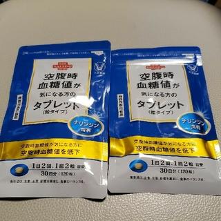 タイショウセイヤク(大正製薬)の大正製薬 空腹時血糖値が気になる方のタブレット 2袋(その他)
