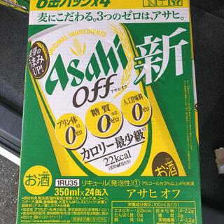 アサヒ(アサヒ)のアサヒオフ350ml2ケース(ビール)