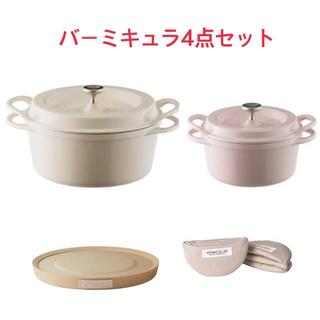 バーミキュラ(Vermicular)のバーミキュラ オーブンポットラウンド(22cm・14cm)&キッチンアイテム(鍋/フライパン)