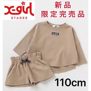 エックスガールステージス(X-girl Stages)のX-girlStages ボックス刺しゅうTシャツ×ショートパンツセットアップ(その他)