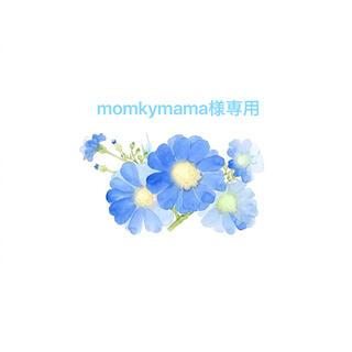 momkymama様専用 36(ロングコート)