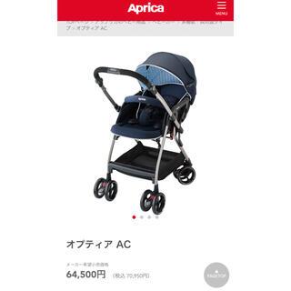 アップリカ(Aprica)のAprica アップリカ【中古】ベビーカーオプティア AC 大きな荷物カゴAB型(ベビーカー/バギー)