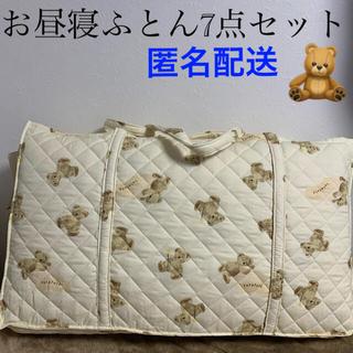 futafuta - フタフタ クマ お昼寝ふとんセット 7点セット