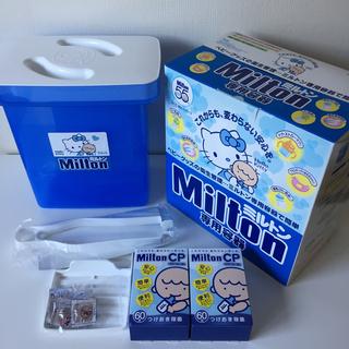 コンビ(combi)のMilton ミルトン 55周年記念 ハローキティ限定コラボパッケージ(哺乳ビン用消毒/衛生ケース)