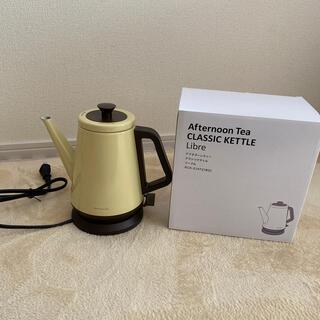 アフタヌーンティー(AfternoonTea)の♡アフタヌーンティー classic kettle♡新品(電気ケトル)