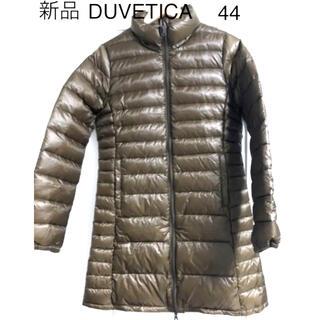 デュベティカ(DUVETICA)の新品 タグ付き duvetica ロングダウンコート(ダウンコート)