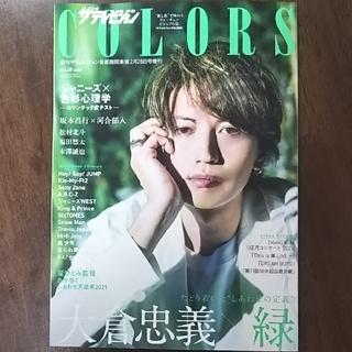 ザテレビジョンCOLORS(カラーズ)Vol.50 GREEN (グリーン)