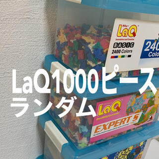 LaQ1000ピース ランダム 大量ラキュー