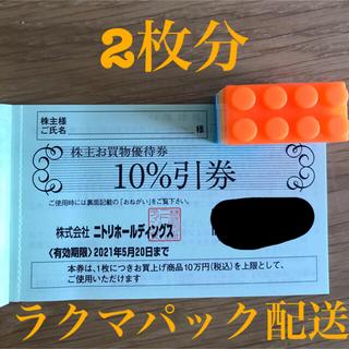 ニトリ(ニトリ)のニトリ株主優待券 2枚分(ショッピング)