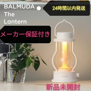 BALMUDA - 【新品未開封】バルミューダ  ザ ランタン (ホワイト) 白 BALMUDA